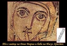 На 9-ти декември честваме Света Анна