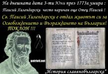На днешната дата 3-ти Юни през 1773г. умира Паисий Хилендарски често наричан още Отец Паисий !