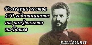 България чества 170-годишнината от рождението на Христо Ботев