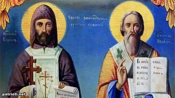 Почитаме Светите братя Кирил и Методий