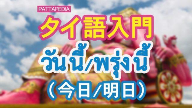 今日明日_タイ語入門