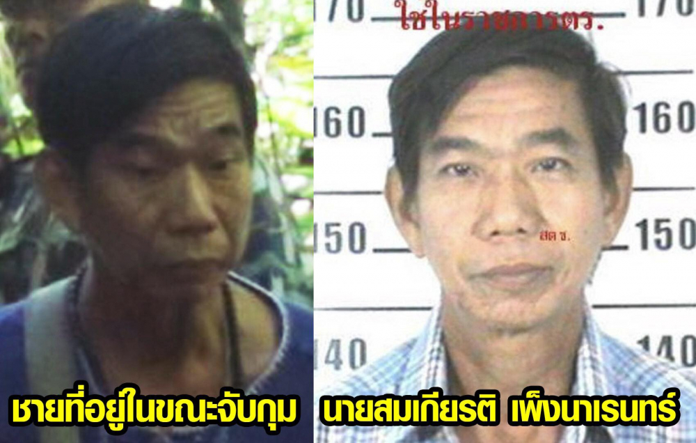 Suspect admits to give another man a gun to kill Sai Yok bearcat