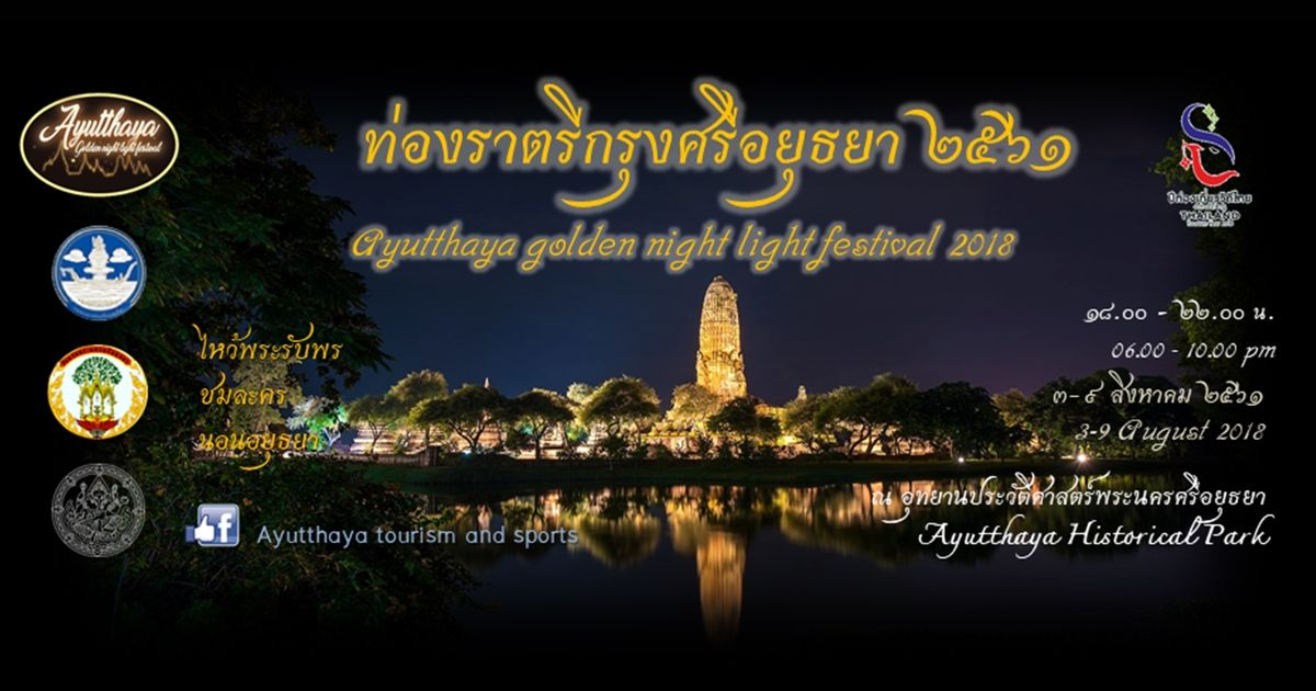 Ayutthaya ancient city lit up in dazzling nightly show