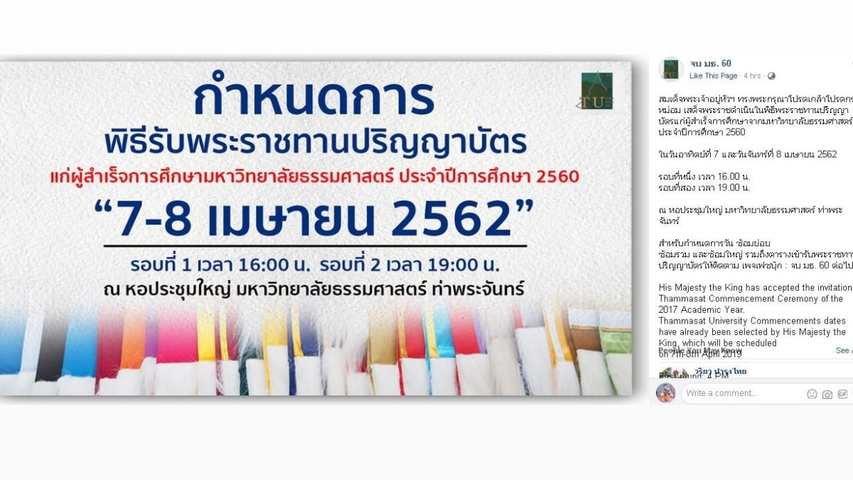 His Majesty the King to bestow degrees on Thammasat graduates