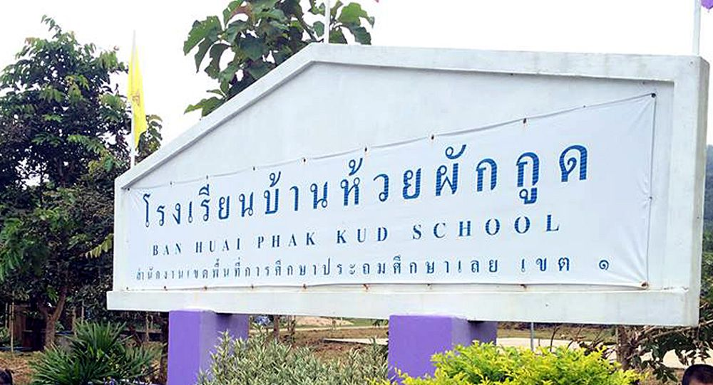 Loei school director suspended after complaints by teacher and parents