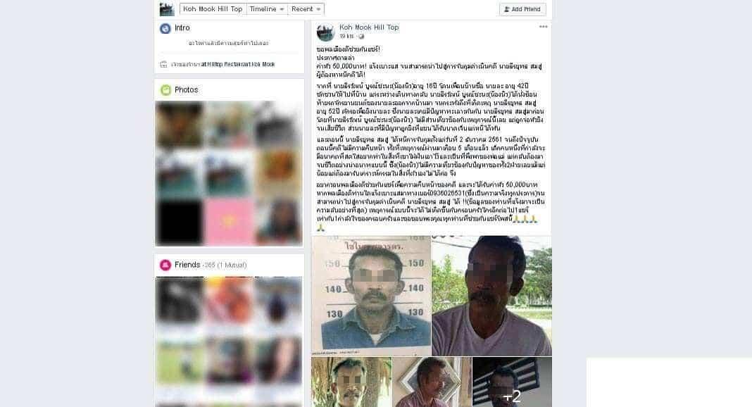 Parents offer reward for arrest of suspected killer of their innocent son