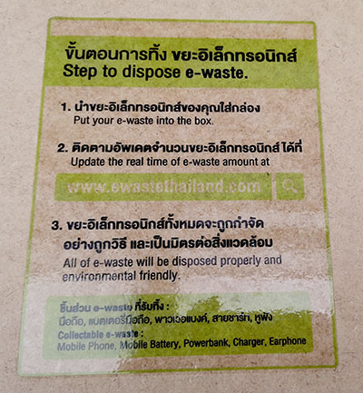 Instructions on disposing e-waste.