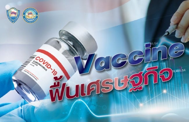 Bang Sue health service identifies scammer sold vaccination appointments