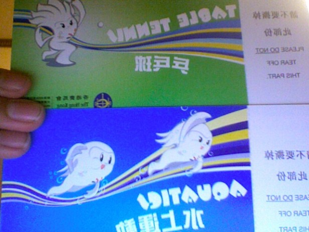 HKEAG 2009 Tickets