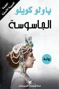 mata-hari_cover-lebanon