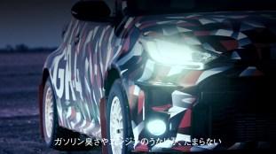 Toyota-Yaris-GR-4-teaser-2