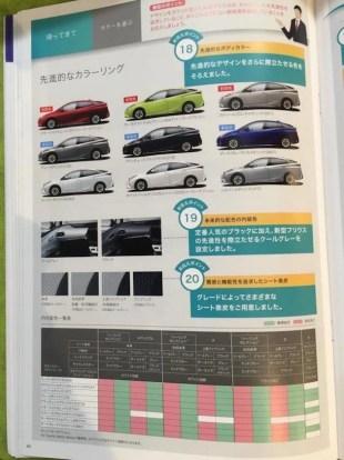 2016 Toyota Prius brochure Japan-01