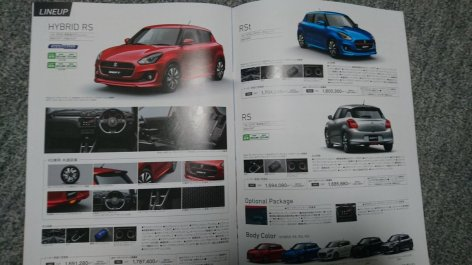 Next-gen Suzuki Swift leaked brochure 2