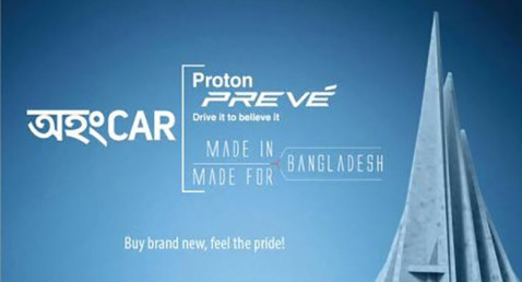 Proton-Bangladesh-FB