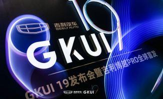 Geely ECARX E01 E02 SoC GKUI 19 4