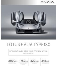 Lotus Evija Malaysia Brochure 1