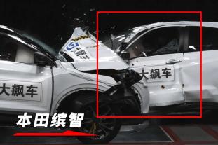 Geely Binyue Honda Vezel HR-V crash test experiment-3