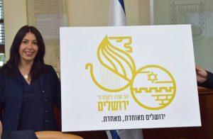 Jerusalem jubilee logo