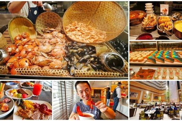 台北喜來登大飯店 十二廚自助餐 平日午餐buffet~龍蝦湯蒸螃蟹吃到飽,整修後菜色大升級