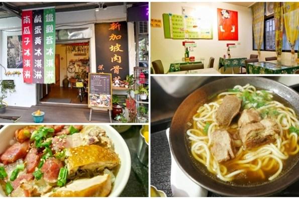 新店安坑美食 茉莉坊新加坡肉骨茶~低調南洋料理,營養滿點三寶飯