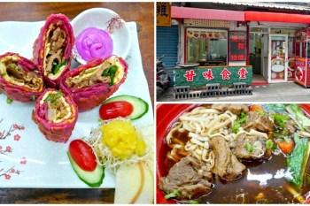 恆春轉運站美食 洋蔥火龍捲-甘味食堂~隱身恆春老街,火龍漂漂包、大碗夠味豬肉麵