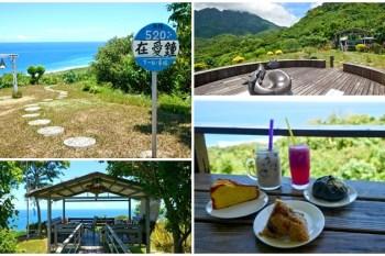 台東長濱景點 星龍花園 秘境海景咖啡廳下午茶~一次飽覽無敵山海景