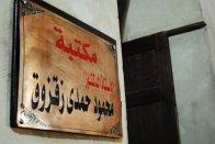 Al Azhar 13