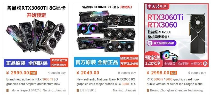 Taobao-3060ti