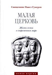 Книга: «Малая Церковь»