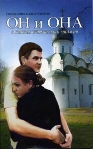 Книга: «ОН и ОНА»