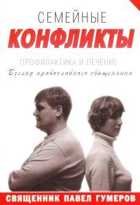 Книга: «Семейные конфликты: Профилактика и лечение. Взгляд православного священника»