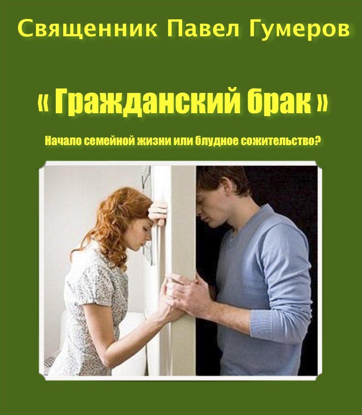Гражданский брак отношение девушек