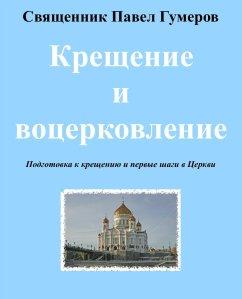 Книга: «Крещение и воцерковление»