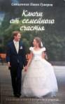 Книга: «Ключи от семейного счастья»