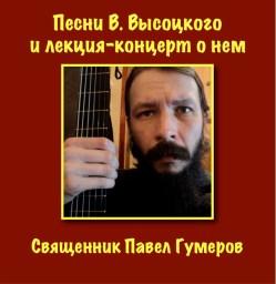 Диск: «Песни В.Высоцкого»