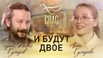 Статья: «И будут двое. Протоиерей Павел и Анна Гумеровы»
