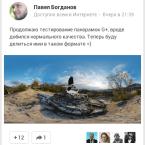 Виртуальная панорама в записи