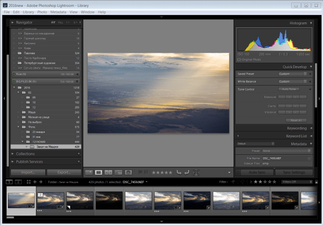 Adobe Lightroom - отличниый каталогизатор фото