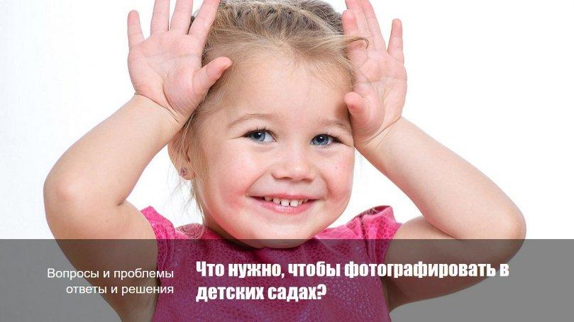 Что нужно, чтобы фотографировать в детских садах