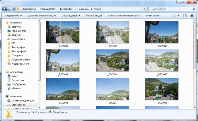 Исходные файлы панорамы