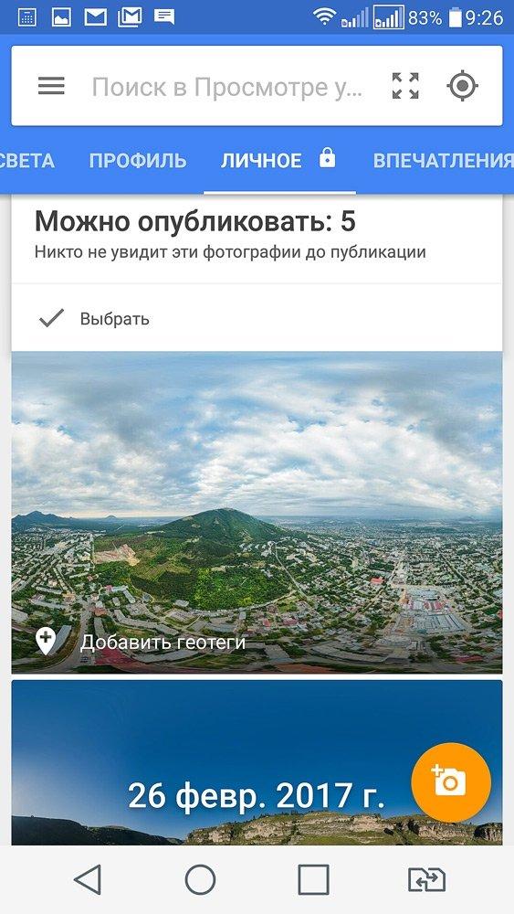 Загрузка панорам в Просмотр улиц