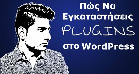 Πως να κάνεις εγκατάσταση plugin σε WordPress