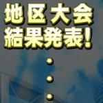 迎春予選 結果発表!