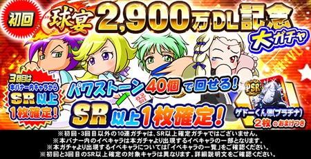 2900万DL記念ガチャ パワプロ アプリ