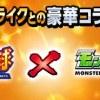 「パワプロ×モンスト」コラボ決定!
