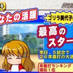 【朗報】ゴリラ美代子選手、最高のスタート!