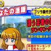 【悲報】ゴリラ美代子選手、無事やらかす