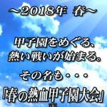 【熱血甲子園】ワイ、予選通過を確信!