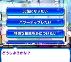 パワプロアプリ 天○