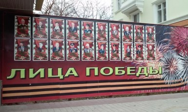 twarze zwycięstwa na ścianie poświęconej bohaterom komunizmu w tyraspolu w naddniestrzu